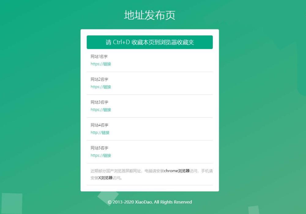图片[1]-绿色自适应地址导航网址发布页源码分享-王先生笔记