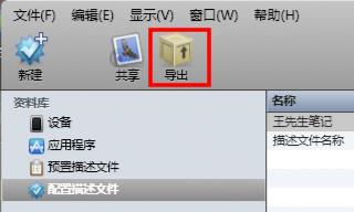 """图片[12]-""""苹果绿签APP网站装封""""苹果描述文件制作教程-王先生笔记"""