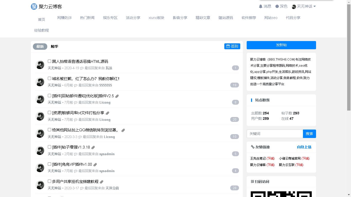 图片[1]-修罗xiuno源码分享-王先生笔记